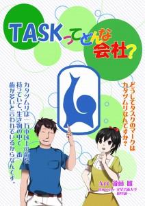TASKってどんな会社?タスク