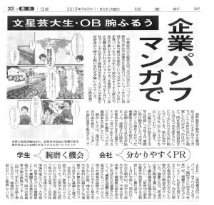 タスク_TASK_シオダ_SHIODA_マンガ_文星芸術大学_読売新聞