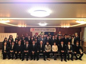 2013'12_株式会社シオダ創立59周年記念式典